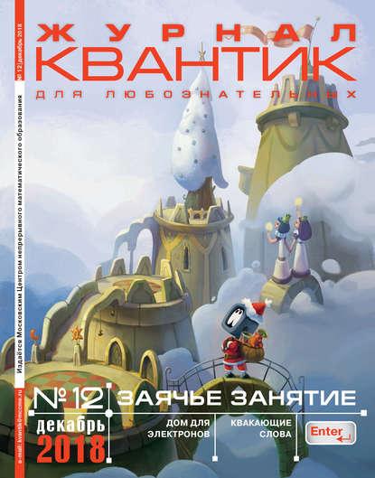 Квантик. Журнал для любознательных. №12/2018