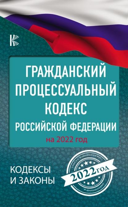 Гражданский процессуальный Кодекс Российской Федерации на 2021