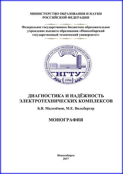 Б. В. Малозёмов Диагностика и надежность электротехнических комплексов