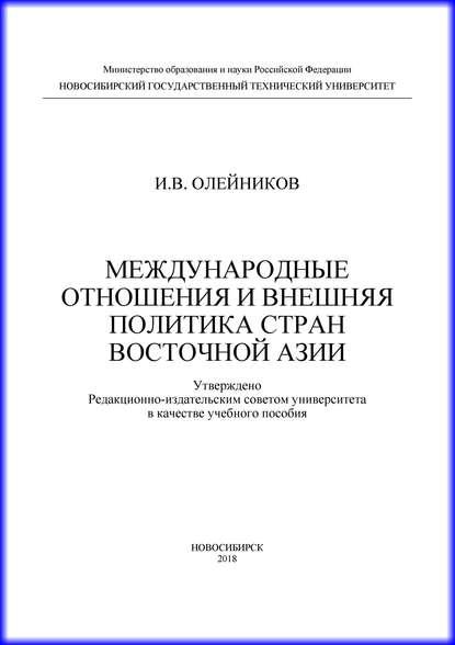 железные дороги стран азии И. В. Олейников Международные отношения и внешняя политика стран Восточной Азии