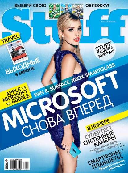 Журнал Stuff №09/2012