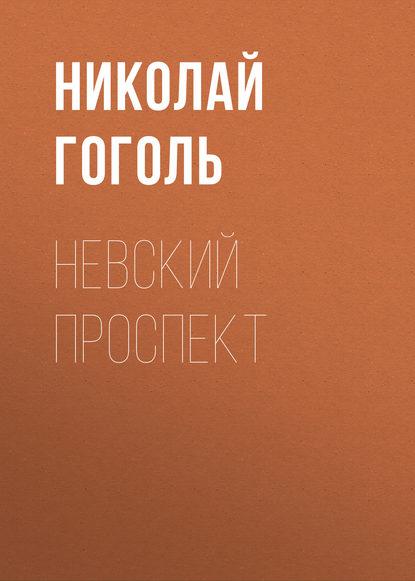 Фото - Николай Гоголь Невский проспект невский проспект