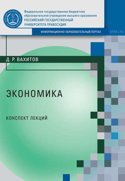 Фото - Д. Р. Вахитов Экономика д р вахитов социально экономические последствия цифровизации российской экономики