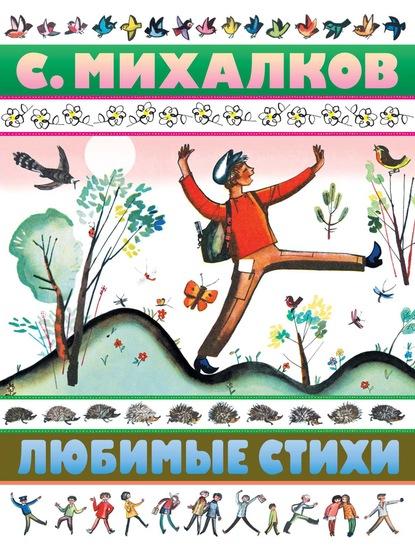 Сергей Михалков Любимые стихи михалков с в любимые стихи