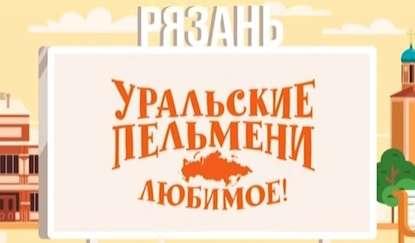 Творческий коллектив Уральские Пельмени Уральские пельмени. Любимое. Рязань