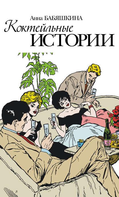 Анна Бабяшкина аудиокнига Коктейльные истории (сборник)