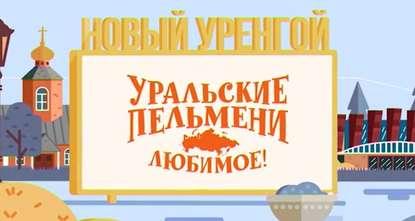 Уральские пельмени. Любимое. Новый Уренгой