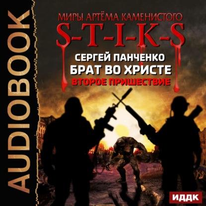 панченко сергей все книги читать онлайн бесплатно