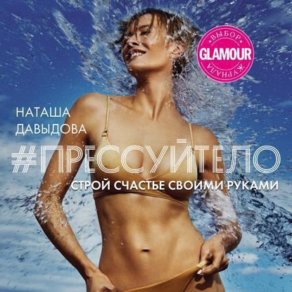 Давыдова Наталья #Прессуйтело. Строй счастье своими руками обложка
