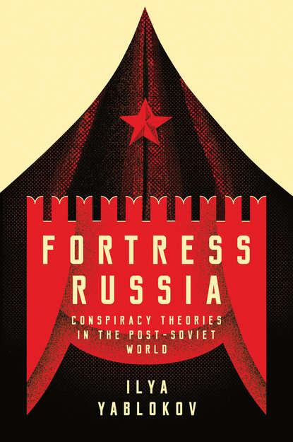 Ilya Yablokov Fortress Russia: Conspiracy Theories in Post-Soviet Russia the fortress in orion