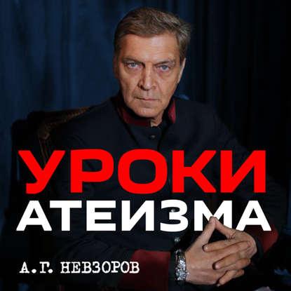 Александр Невзоров Урок 7. Пост александр невзоров $300