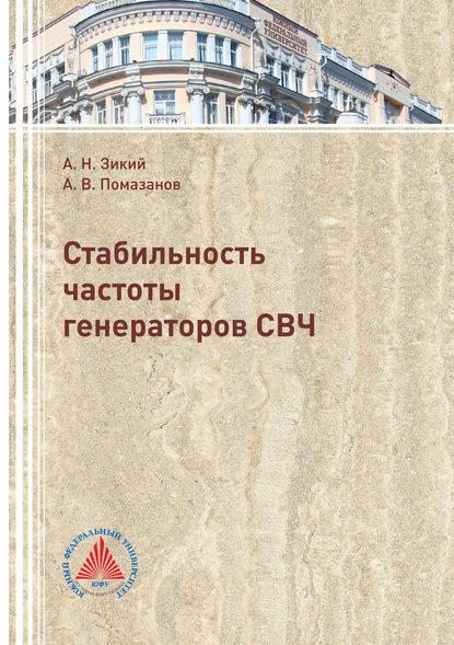 Александр Васильевич Помазанов Стабильность частоты генераторов СВЧ
