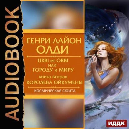 Генри Лайон Олди Королева Ойкумены олди генри лайон побег на рывок книга 3 ангелы ойкумены