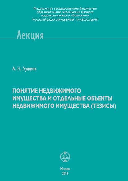 А. Н. Лужина Понятие недвижимого имущества и отдельные объекты недвижимого имущества (тезисы) недорого