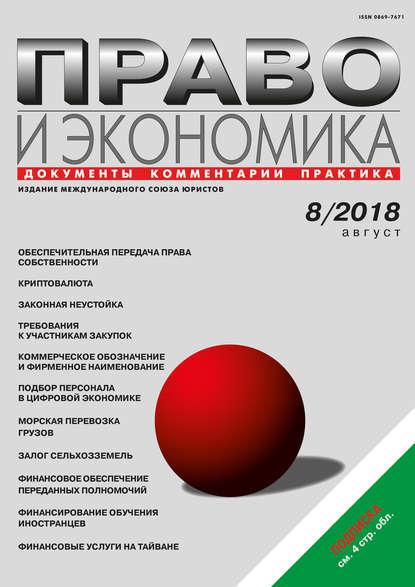 Группа авторов Право и экономика №8/2018 группа авторов право и экономика 8 2018