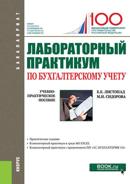 Е. Е. Листопад Лабораторный практикум по бухгалтерскому учету кристаллография лабораторный практикум
