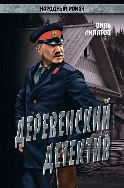 книгу читать онлайн исторический детектив
