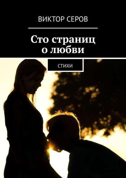 Виктор Серов Сто страниц о любви. Стихи