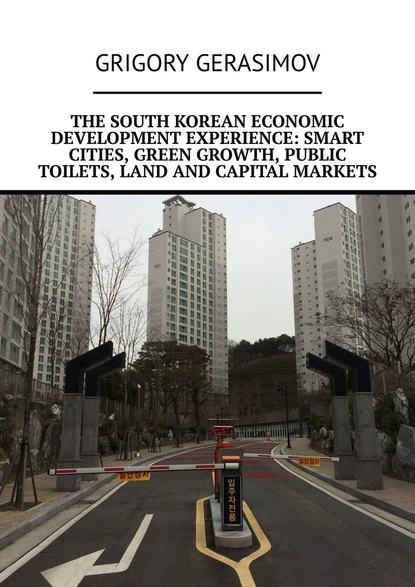 Grigory Gerasimov The South Korean economic development experience: smart cities, green growth, public toilets, land and capital markets ernest simeon odior government expenditure growth