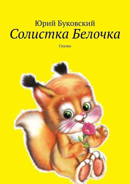 Фото - Юрий Буковский Солистка Белочка. Сказка юрий буковский серая мышка сказка