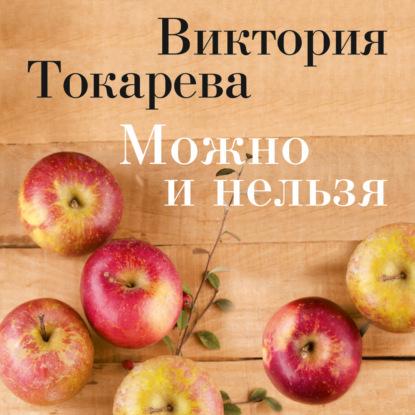 Виктория Токарева Можно и нельзя (сборник) можно и нельзя токарева в с