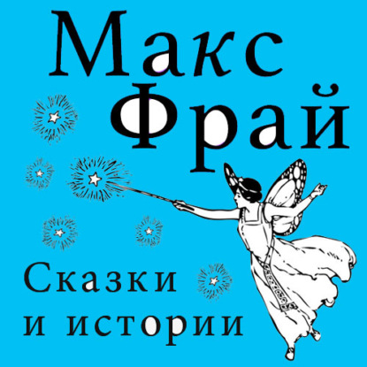 Макс Фрай Сказки и истории (сборник)
