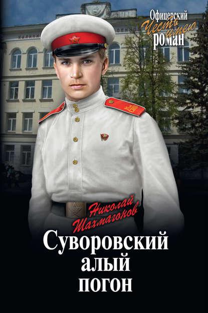 Николай Шахмагонов Суворовский алый погон