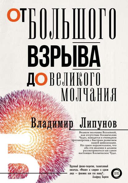 Владимир Липунов От Большого Взрыва до Великого Молчания