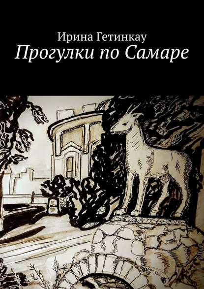 Ирина Гетинкау Прогулки поСамаре