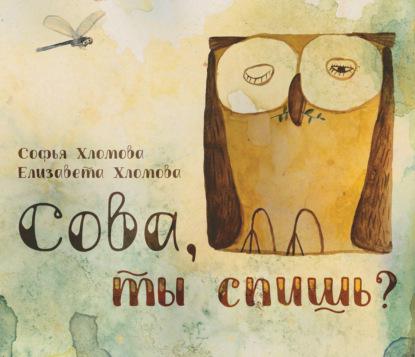 Софья Хломова Сова, ты спишь?