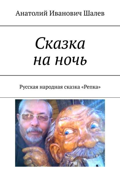 Анатолий Иванович Шалев Сказка на ночь. Русская народная сказка «Репка» наши сказки