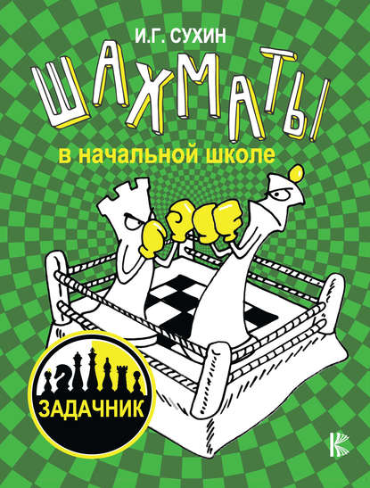 Фото - Игорь Сухин Шахматы в начальной школе: задачник сухин и шахматы тетрадь для проверочных работ второй год