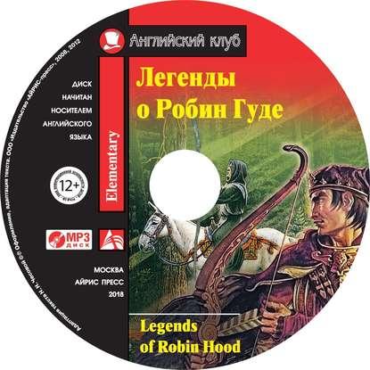 Группа авторов Легенды о Робин Гуде / Legends of Robin Hood недорого