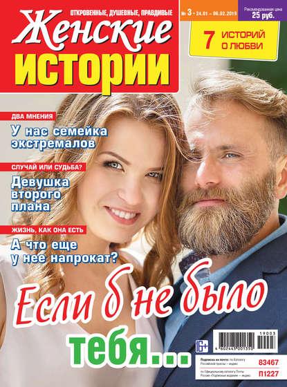 Группа авторов Женские истории №03/2019