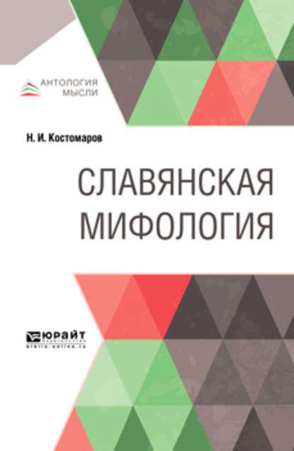 Николай Костомаров Славянская мифология