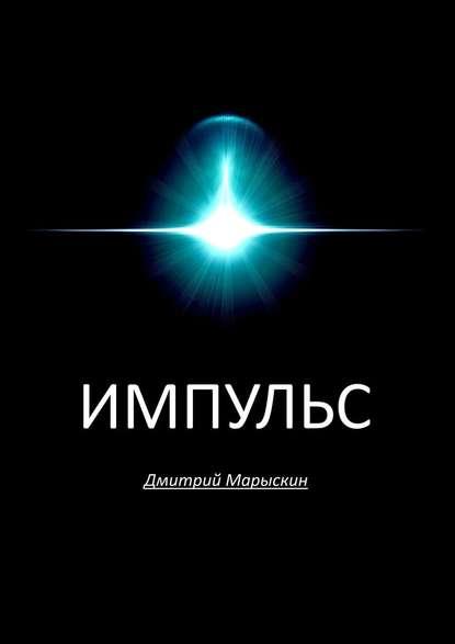 Дмитрий Марыскин Импульс
