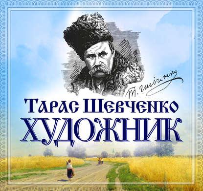 Фото - Тарас Шевченко Художник тарас шевченко гайдамаки наймичка музыкант близнецы художник сборник