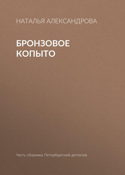 Наталья Александрова — Бронзовое копыто