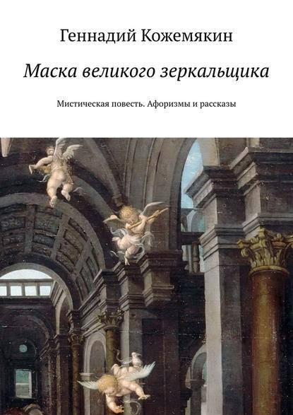 Геннадий Кожемякин Маска великого зеркальщика. Мистическая повесть. Афоризмы ирассказы алла лейвич першинский дневник повесть рассказы