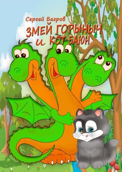 Фото - Сергей Багров Змей Горыныч и кот Баюн. Сказка в стихах кот баюн