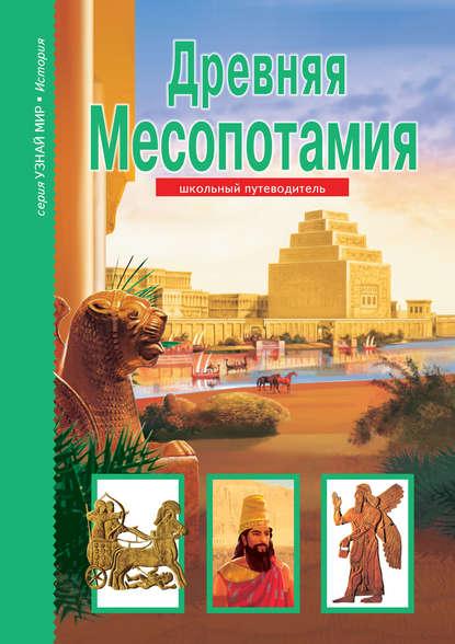 Древняя Месопотамия фото