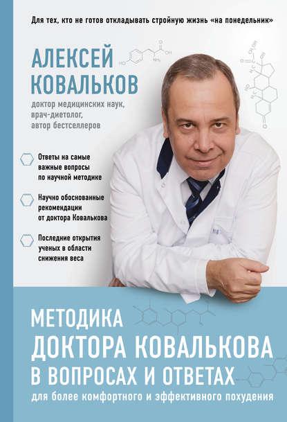 Алексей Ковальков Методика доктора Ковалькова в вопросах и ответах