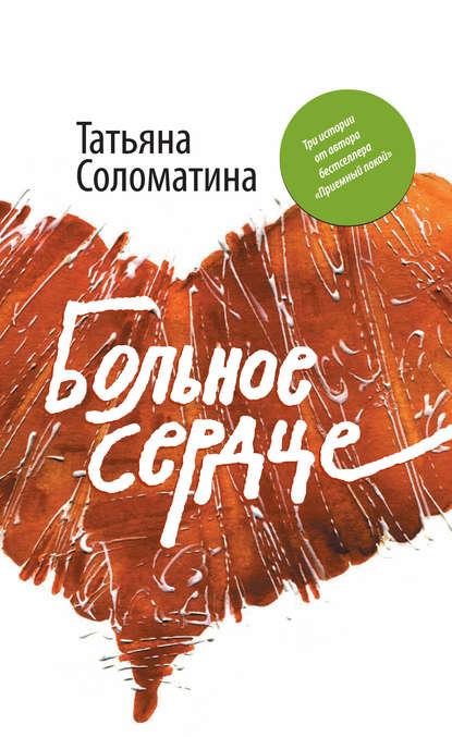 Татьяна Соломатина Постоянная переменная татьяна соломатина большая собака