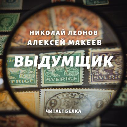 Николай Леонов Выдумщик николай леонов красная карточка