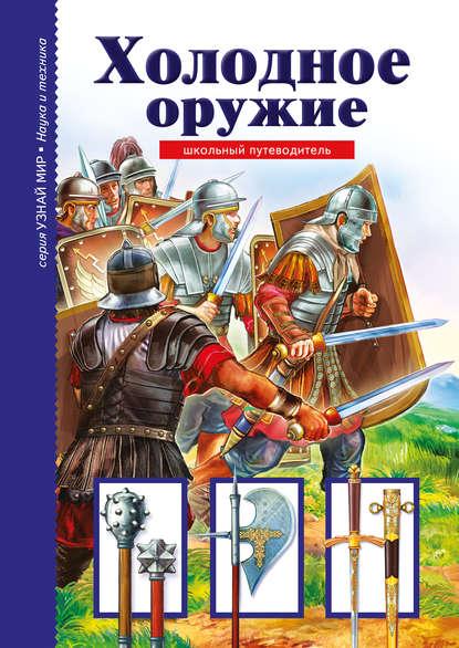 цена на Г. Т. Черненко Холодное оружие