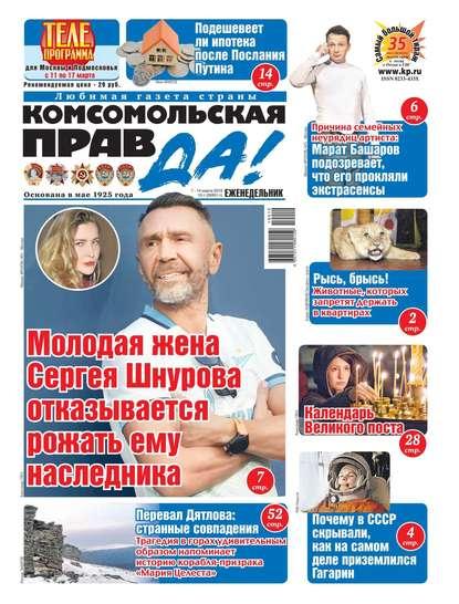Комсомольская Правда (толстушка – Россия) 10т-2019