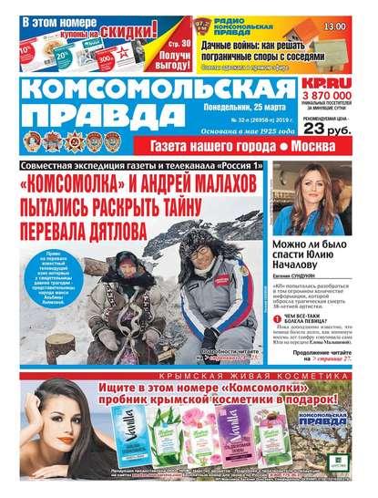 Комсомольская Правда. Москва 32п-2019