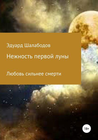Фото - Эдуард Владимирович Шалабодов Нежность первой луны михаил заскалько когда придёт зазирка