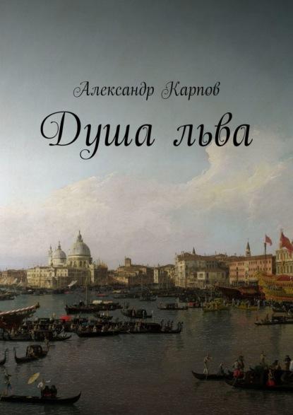 Душа льва - Александр Карпов
