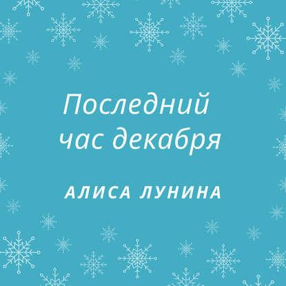 Алиса Лунина Последний час декабря алиса лунина письма к орфею